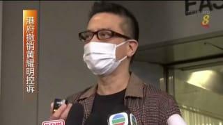 香港律政司撤销对歌手黄耀明控诉