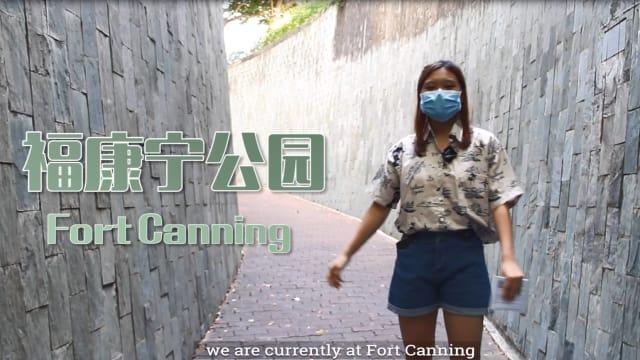 《一起趣踏青》第二集:福康宁公园