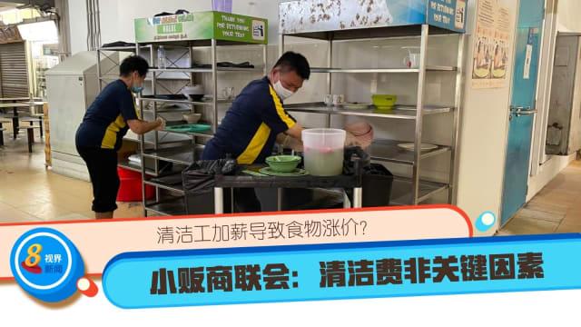清洁工加薪导致食物涨价?小贩商联会:清洁费非关键因素