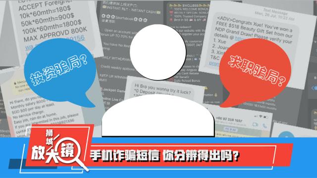 手机诈骗短信 你分辨得出吗?