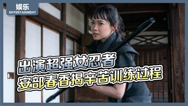 出演超强女忍者 安部春香揭辛苦训练过程