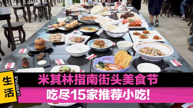一次吃尽! 15家本地米其林指南街头小吃