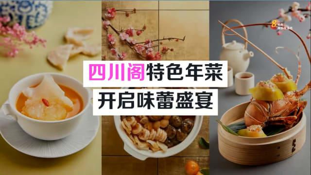 四川阁特色年菜 开启味蕾盛宴