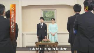 日本真子公主确定拒收135万美元赔偿金