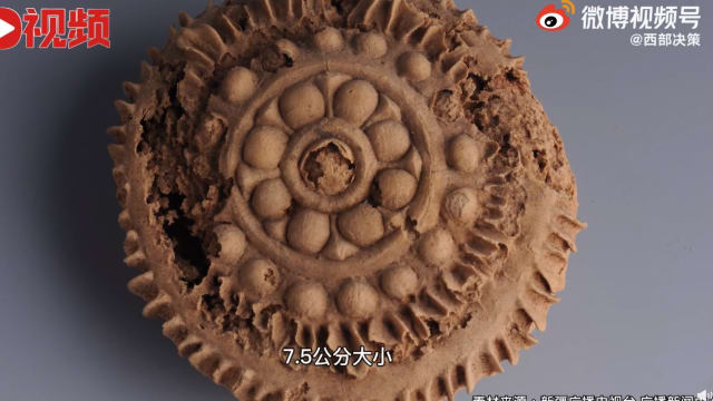 中国出土1400年前月饼 外观精美饼馅丰富