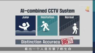 韩国结合人工智能与电眼 预防轻生悲剧