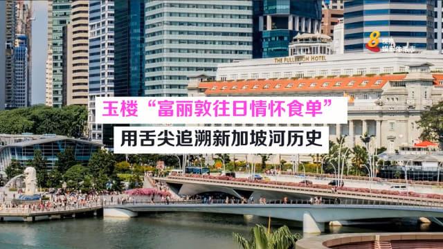 """玉楼""""富丽敦往日情怀食单"""" 用舌尖追溯新加坡河历史"""