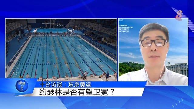 狮城有约 | 十分访谈:东京奥运