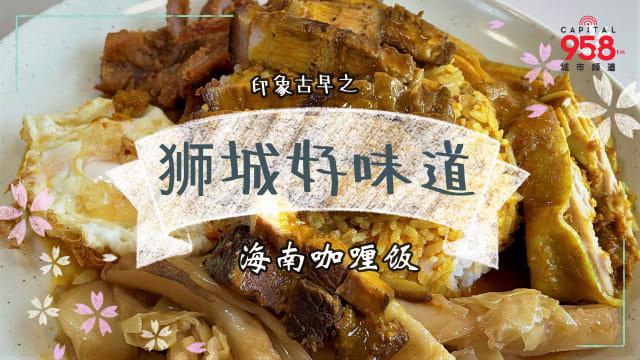 【印象古早之狮城好味道】多元文化的交融:海南咖喱饭
