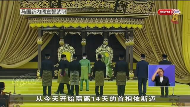 马国新内阁宣誓就职 新首相因须隔离无法出席