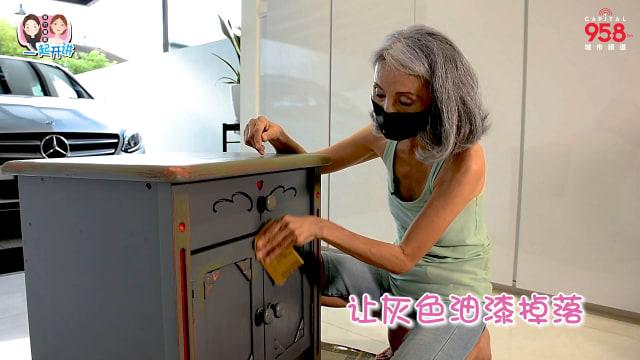 【我们慧盈】乐龄模特儿一双巧手 化腐朽为神奇!