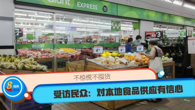 不惊慌不囤货 受访民众:对本地食品供应有信心