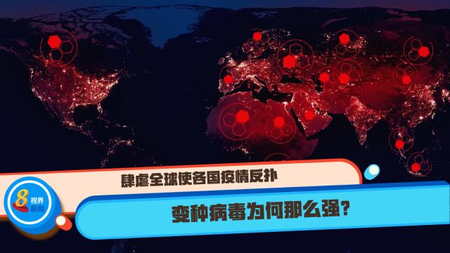 肆虐全球使各国疫情反扑 变种病毒为何那么强?