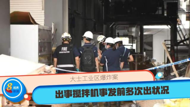 大士工业区爆炸案 出事搅拌机事发前多次出状况
