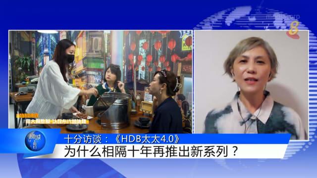 狮城有约 | 十分访谈:8频道新综艺节目《HDB太太4.0》