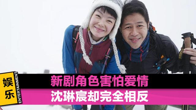 新剧角色害怕爱情 沈琳宸却完全相反