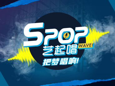 8 local personalities to battle it out in new 'masked singer' contest SPOP WAVE!