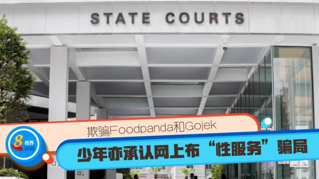 """欺骗Foodpanda和Gojek  少年亦承认网上布""""性服务""""骗局"""