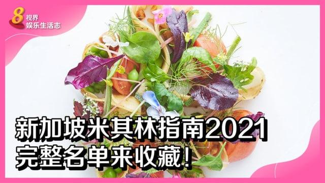 《新加坡米其林指南2021》 完整名单来收藏!