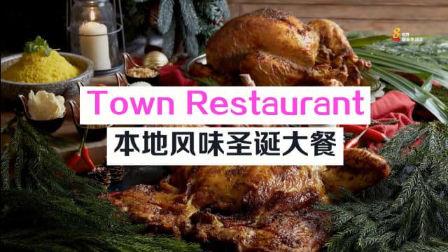 Town Restaurant 本地风味圣诞大餐