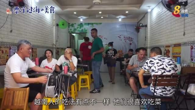 【漂洋过海的美食】越南街头海南鸡饭 让人边吃边流泪