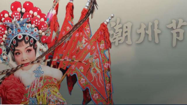 新加坡潮州节盛大回归 5大精彩亮点线上登场