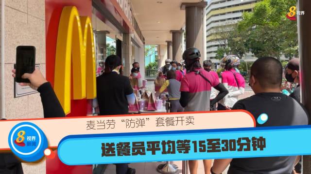 """麦当劳""""防弹""""套餐开卖 送餐员平均等15至30分钟"""