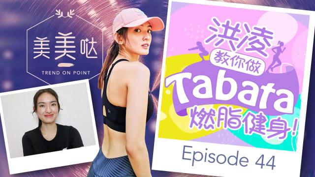 【美美哒】洪凌教你做Tabata燃脂健身!
