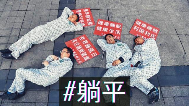 【中国井点】青年崇尚躺平 是真颓废还是真领悟?