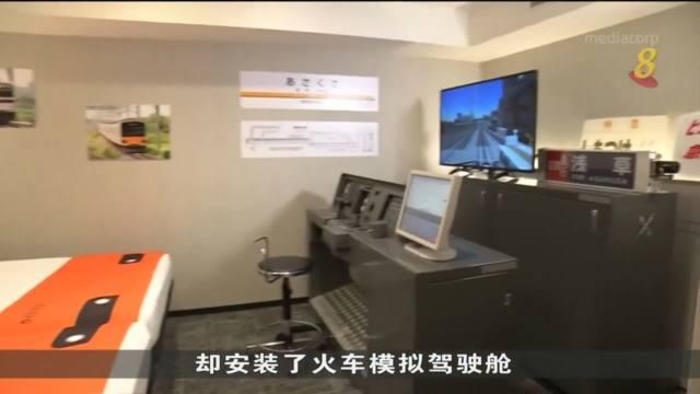 日本酒店把火车驾驶舱搬进客房 让游客体验开动火车的感觉