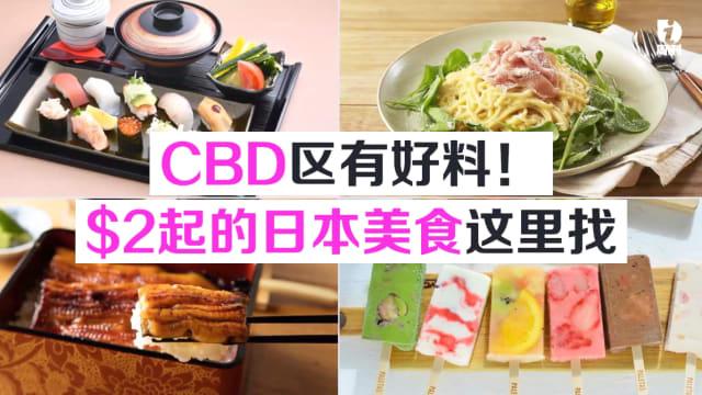CBD区有好料!$2起的日本美食这里找