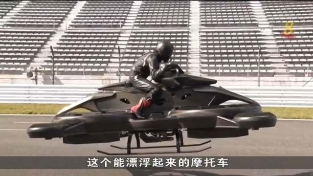 日本公司研发飞行摩托车 售价68万美元