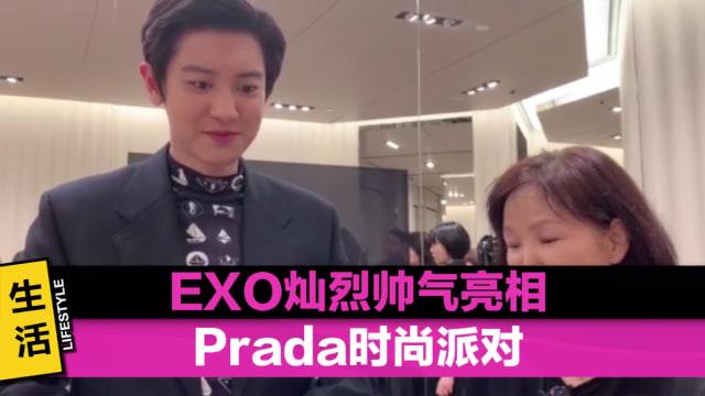 EXO 灿烈旋风来新 帅气出席Prada时尚派对