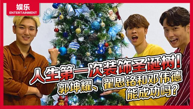 《才华》新秀郭坤耀、翟思铭、邓伟德 装饰圣诞树初体验