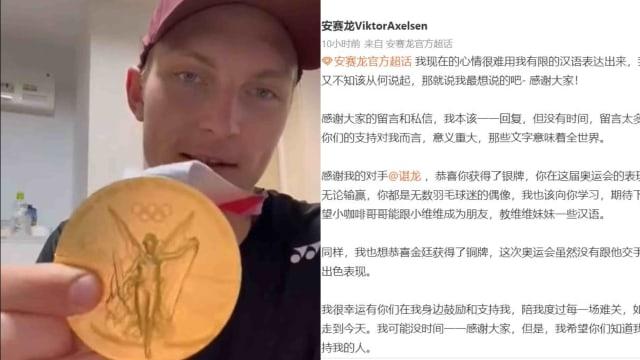 """""""你看,奥运会的金牌"""" 安赛龙秀流利华语 感谢球迷支持"""