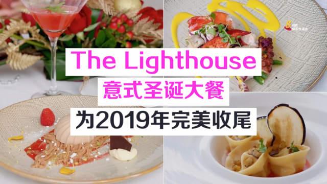 The Lighthouse意式圣诞大餐 为2019年完美收尾