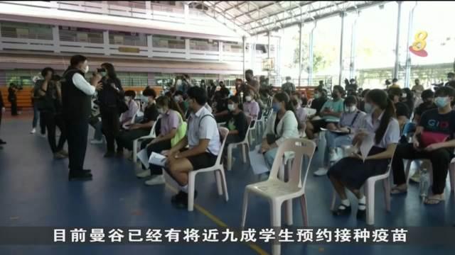 泰国曼谷已有近九成学生预约接种疫苗