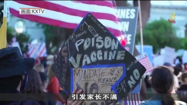 意美两国暴发示威 抗议强制工人和儿童打疫苗