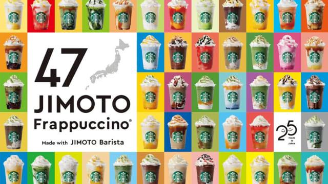 Starbucks太狂了!日本47都道府县各有独家限定Frappuccino