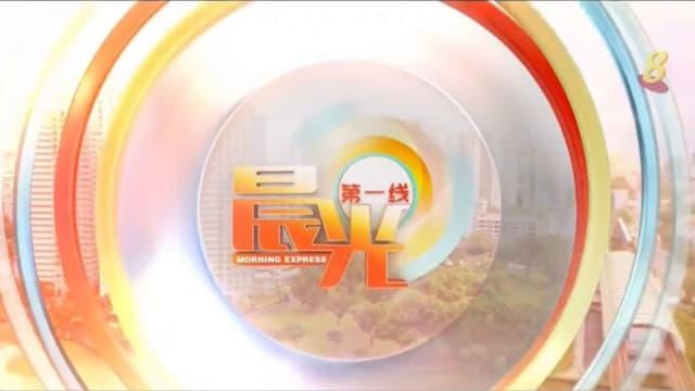 《晨光第一线》10月15日