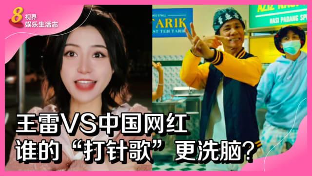 """王雷VS中国网红 谁的""""打针歌""""更洗脑?"""