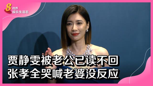 贾静雯被老公已读不回 张孝全宠妻哭喊老婆没反应