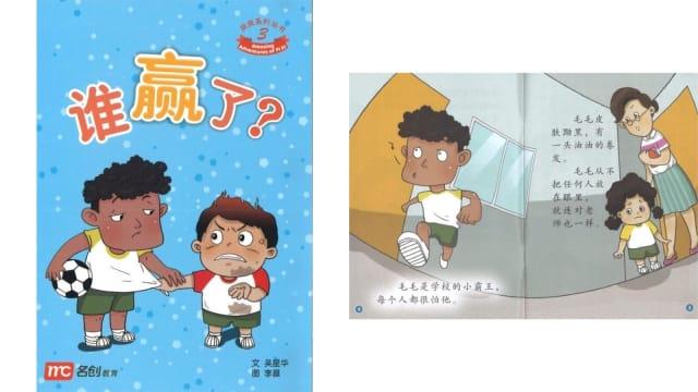 华文儿童绘本被指涉及种族歧视 出版社决定停止销售并召回此书