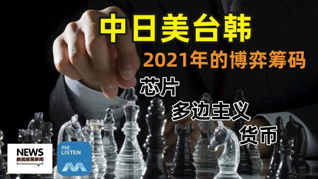【958新闻就是新闻】中日美台韩2021年的博弈筹码 - 芯片+多边主义+货币