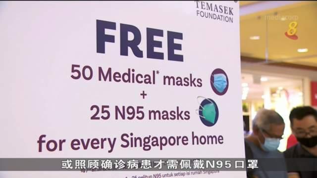 淡马锡基金会免费派口罩 部分公众不晓得何时戴N95