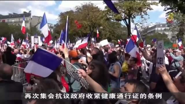 欧洲多国民众厌倦防疫限制 纷纷上街示威