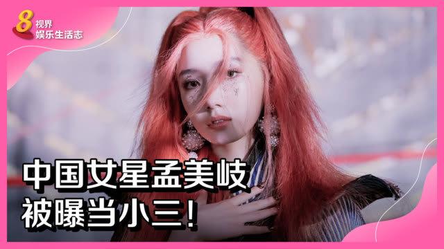 中国女星孟美岐被曝当小三!