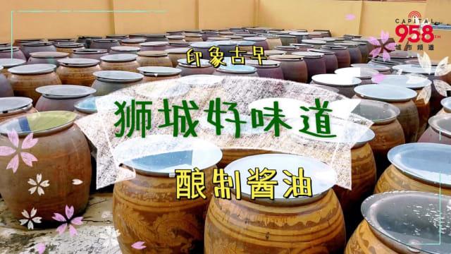 【印象古早之狮城好味道】一缸独特醇香:酱油