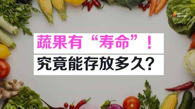 """蔬果有""""寿命""""! 究竟能存放多久?"""