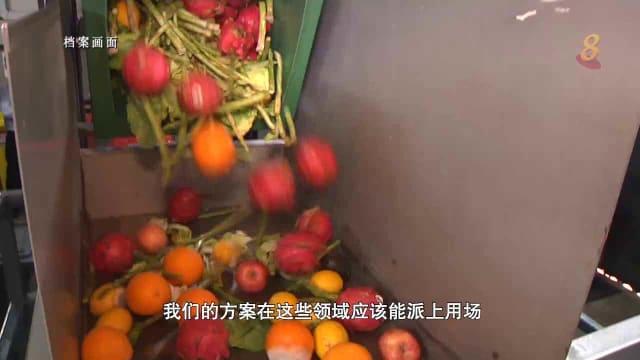 前线追踪 | 丑食物新商机 年轻人用科技减少食物浪费